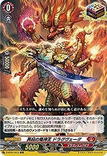 ヴァンガード D-BT01/013 再超の竜神王 ドラグヴェーダ (ORR オーバーダブルレア) 五大世紀の黎明
