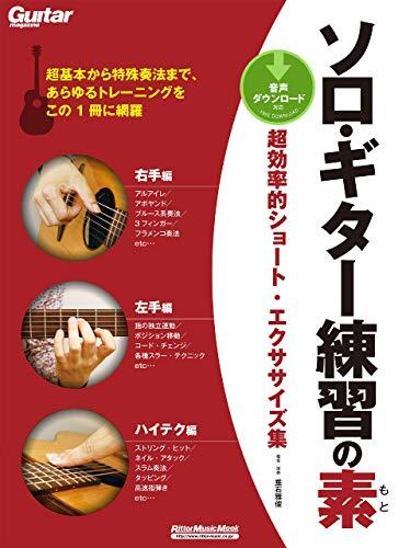 ソロ・ギター練習の素 超効率的ショート・エクササイズ集