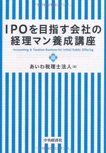 IPOを目指す会社の経理マン養成講座