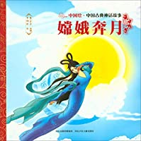 中国古典神话故事(第一辑)嫦娥奔月