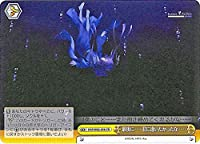 ヴァイスシュヴァルツ Summer Pockets REFLECTION BLUE 最後に…君に逢いたかったな… CR SMP/W82-026 クライマックス 黄