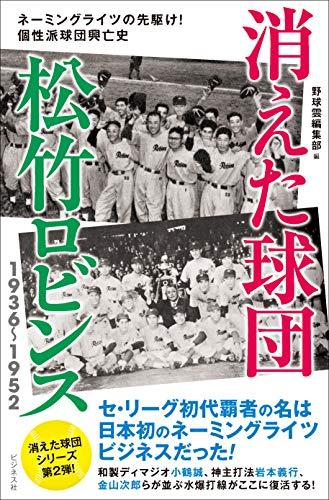 消えた球団 松竹ロビンス1936~1952の詳細を見る