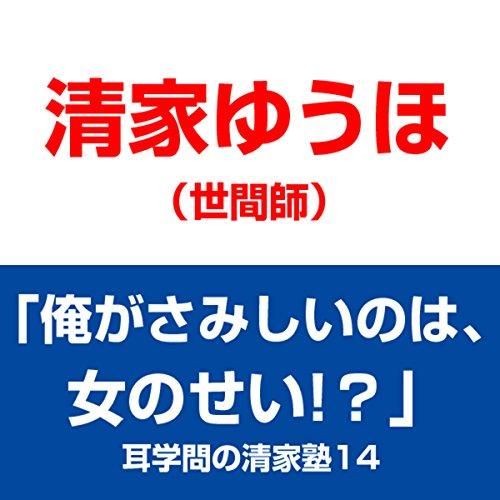 『清家塾14 「俺がさみしいのは、女のせい!?」』のカバーアート