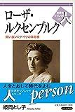 ローザ・ルクセンブルク: 戦い抜いたドイツの革命家 (世界史リブレット人 87)