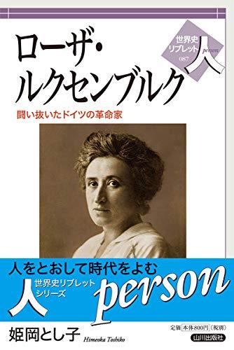 ローザ・ルクセンブルク: 戦い抜いたドイツの革命家 (世界史リブレット人)