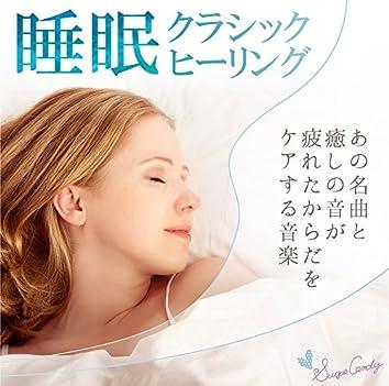 睡眠クラシック・ヒーリング 〜あの名曲と癒しの音が疲れたからだをケアする音楽〜