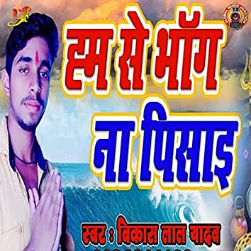 Hum Se Bhang Na Pisai - Single