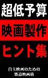 超低予算映画製作ヒント集: 自主映画のための邪道映画術 - 升田規裕