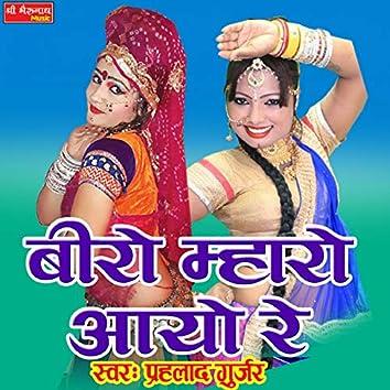 Biro Mharo Aayo Re