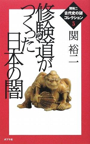 関裕二コレクション5 修験道がつくった日本の (関裕二古代史の謎コレクション)