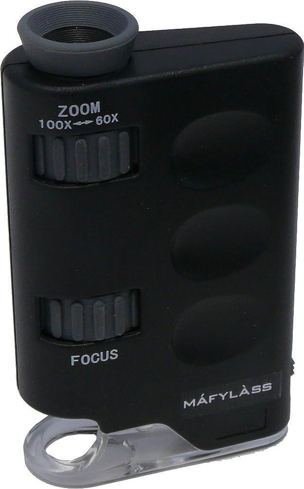 見捨てられたディレイアーチコンテック(KONTEC) 調べるポータブル顕微鏡 60~100倍 ライト付 LP-48G