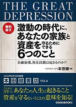[本田健]の【無料冊子版】金融崩壊、預金封鎖は起きるのか!? 激動の時代に、あなたの家族と資産を守るためにできる6つのこと
