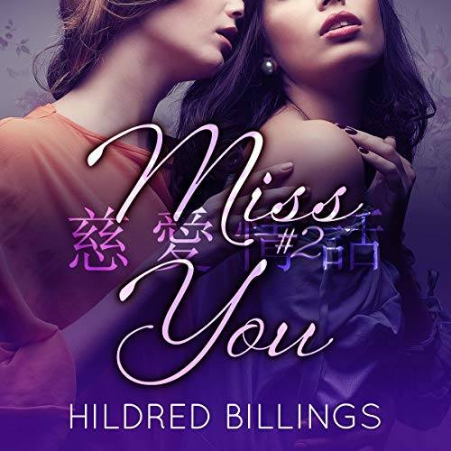 Miss You Audiobook By Hildred Billings cover art
