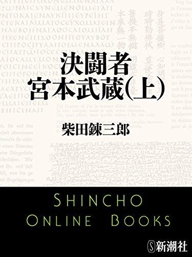 決闘者 宮本武蔵(上)(新潮文庫)