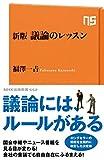新版 議論のレッスン (NHK出版新書) - 福澤 一吉