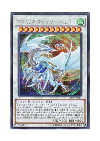遊戯王 日本語版 20AP-JP051 Cosmic Blazar Dragon コズミック・ブレイザー・ドラゴン (シークレットレア・パラレル)