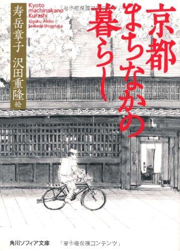 京都 まちなかの暮らし (角川ソフィア文庫)の詳細を見る