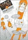 もののけもの 2 (角川コミックス・エース 86-13)