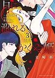 月に溺れるかぐや姫~あなたのもとへ還る前に~(3) (夜サンデーコミックス)