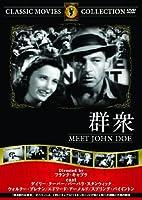 群衆 FRT-203 [DVD]
