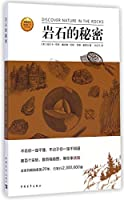 Nature discovery classic American youth science: Secret Rock(Chinese Edition)