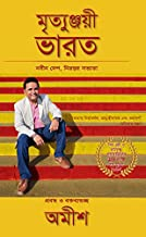 Amazon in: Bengali - Essays / Literature & Fiction: Books