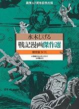 戦記漫画傑作選 限定版BOX
