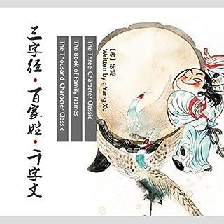 三字经、百家姓、千字文 - 三字經、 百家姓、千字文 [The Three-Character Classic   The Book of Family Names   The Thousand-Character Classic] cover art