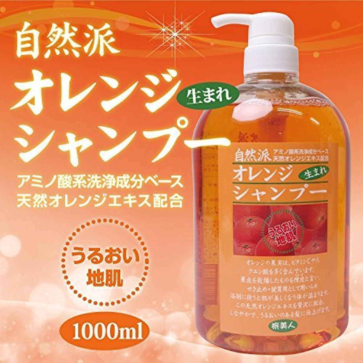 咳あいにく好むアズマ商事の 自然派 オレンジシャンプー 1000ml