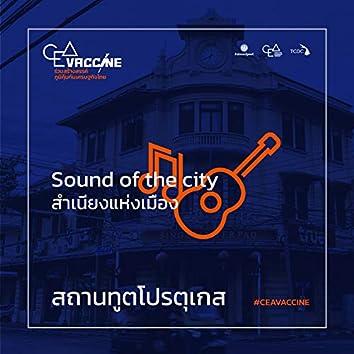 สถานทูตโปรตุเกส (Sound of the city)