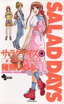 [猪熊しのぶ]のSALAD DAYS(4) (少年サンデーコミックス)