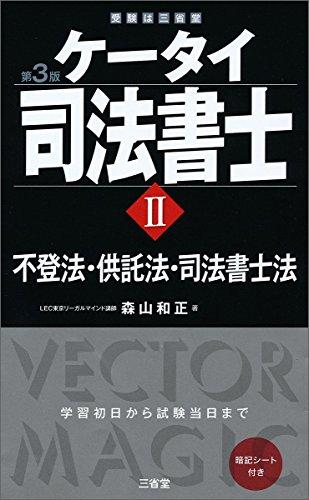 ケータイ司法書士II 第3版: 不登法・供託法・司法書士法
