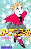 ★【100%ポイント還元】【Kindle本】カーテン・コール 1~3 (BE・LOVEコミックス)が特価!