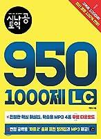 シナゴンTOEICの950 1000 LC