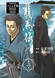 龍馬伝 第2巻 コミック版 (ミッシィコミックス)