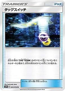 ポケモンカードゲーム SM10a 045/054 ダッグスイッチ グッズ (U アンコモン) 強化拡張パック ジージーエンド