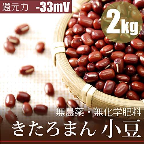 小豆[きたろまん] 2kg 無農薬・無化学肥料栽培 北海道産
