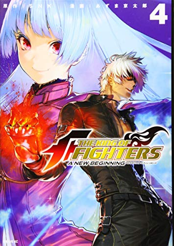 THE KING OF FIGHTERS ~A NEW BEGINNING~(4) (シリウスKC)