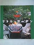リトル・ガーデン (FOR YOUR GARDENシリーズ)