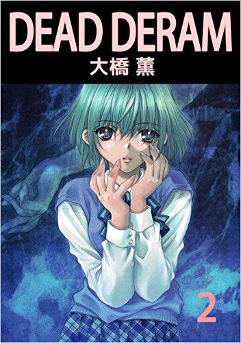 DEAD DREAM 2巻 祈殺 - 大橋 薫