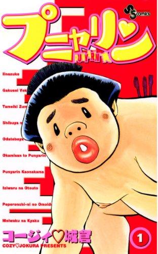 プニャリン(1) (少年サンデーコミックス)