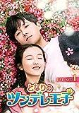 となりのツンデレ王子 DVD-SET1[DVD]