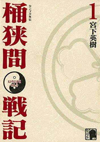 センゴク外伝 桶狭間戦記(1) (ヤングマガジンコミックス)