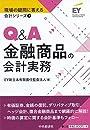 3 Q&A金融商品の会計実務