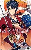 活撃 刀剣乱舞 4 (ジャンプコミックス)