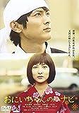 おにいちゃんのハナビ [DVD] image