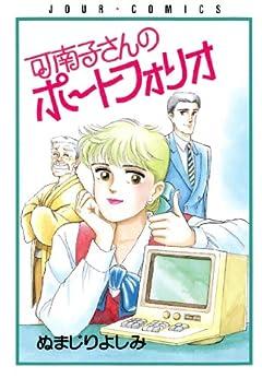 [ぬまじりよしみ]の可南子さんのポートフォリオ (ジュールコミックス)
