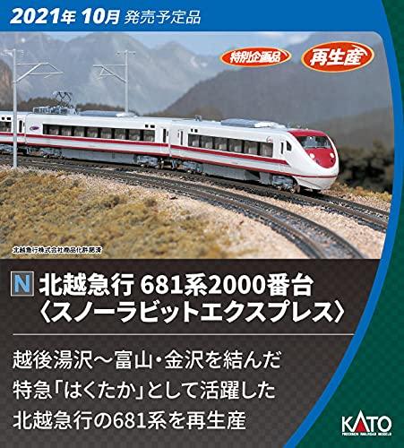 KATO Nゲージ 北越急行681系2000番台 スノーラビットエクスプレス 9両セット 特別企画品 10-381 鉄道模型 電車