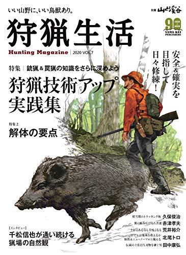 狩猟生活 2020VOL.7「狩猟技術アップ実践集」 (別冊山と溪谷)の詳細を見る