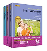 Classic tutor series (latest approved version) (all three)(Chinese Edition)